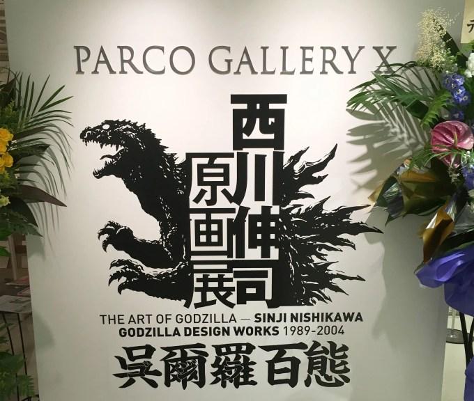 西川伸司原画展