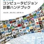 書籍『3次元コンピュータビジョン計算ハンドブック』を購入