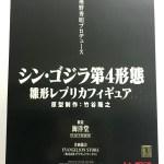 『シン・ゴジラ第4形態 雛型レプリカフィギュア』が届いた!