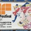ワンダーフェスティバル2017[冬]に行ってきた