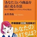 書籍『「あなた」という商品を高く売る方法』読了