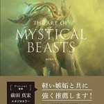 書籍『The Art of Mystical Beasts』を購入
