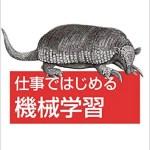 書籍『仕事ではじめる機械学習』を読みました