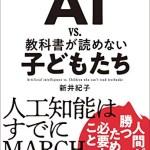 書籍『AI vs. 教科書が読めない子どもたち』読了