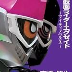 小説『仮面ライダーエグゼイド ~マイティノベルX~』読了