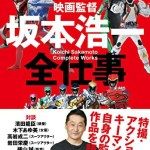 書籍『映画監督 坂本浩一 全仕事』読了