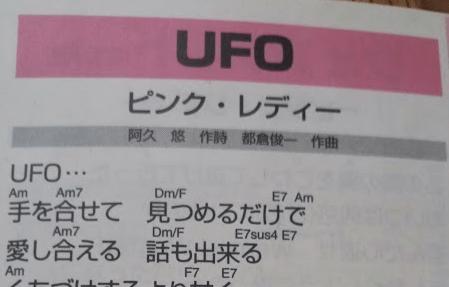 UFO歌本