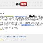 Youtube投稿動画のライセンスに関する攻防