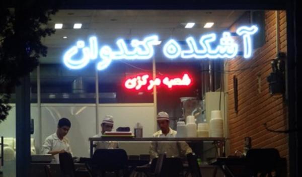 آشکده کندوان یکی از بهترین آش فروشی های تهران