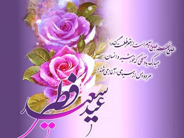 اس ام اس تبریک عید فطر جالب و خنده دار