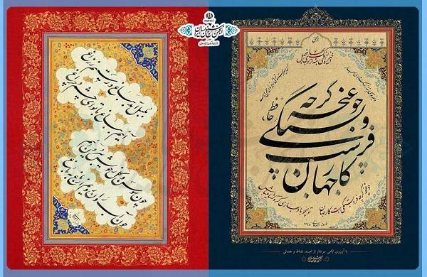 تاریخچه انجمن خوشنویسان تهران
