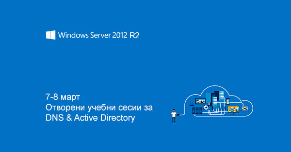 Windows Server 2012 AD DNS