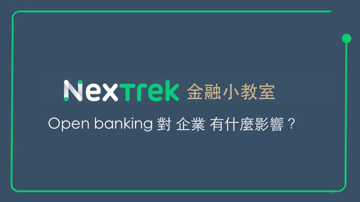 open banking對企業有什麼影響