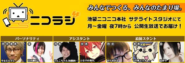 nicoradi_info_20161010.jpg