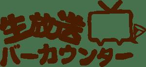生放送バーカウンターロゴ_FIX-300x138