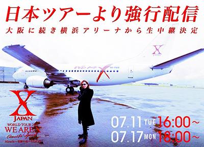 YOSHIKI_横浜02