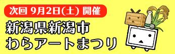 2017年9月2日(土)新潟県新潟市 わらアートまつり