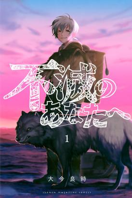 fumetsu1cover