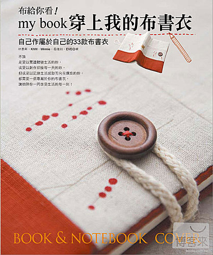 my book穿上我的布書衣