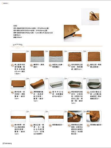 帆布包步驟圖下載-我愛布雜貨11