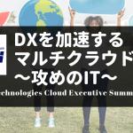 KDDI|DXを加速するマルチクラウド活用 ~攻めのITを実現するための第一歩~