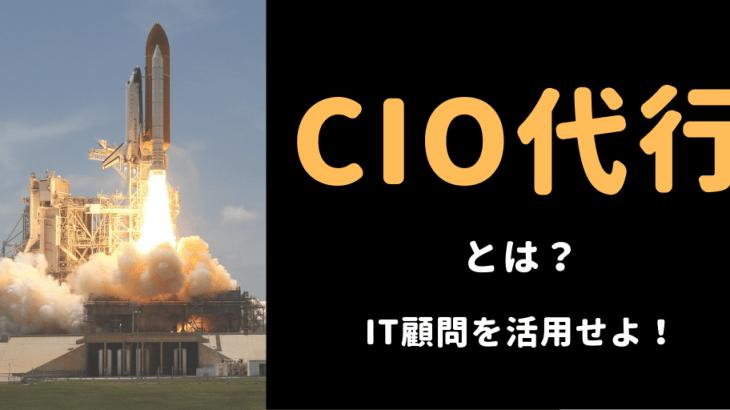 CIO代行サービスとは何か?IT顧問をあなたの会社に取り入れる!