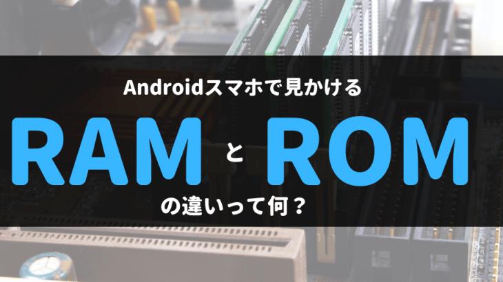 Androidスマホで見かけるRAMとROMの違いって何?メモリなの?ストレージ容量なの?
