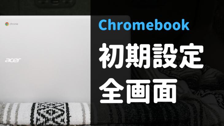 ChromeOSの初期設定|Chromebookの初回電源ONからセットアップ完了までの全画面を紹介する