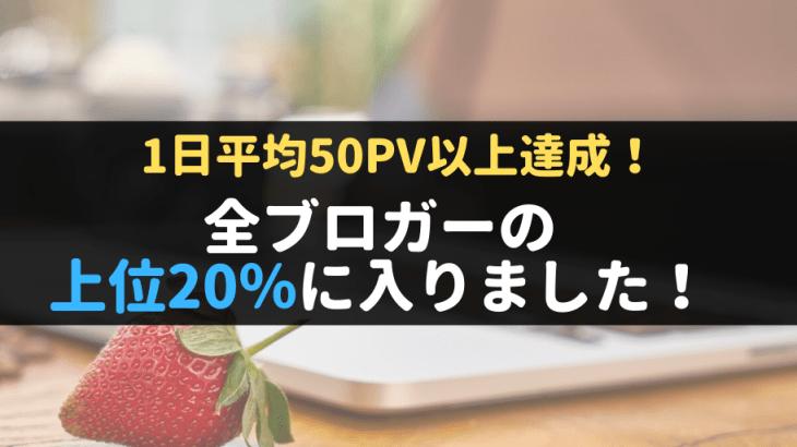 1日平均50PV以上達成!全ブロガーの上位20%に入りました!