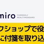 ワークショップで役立つ!miroに付箋を取り込む方法