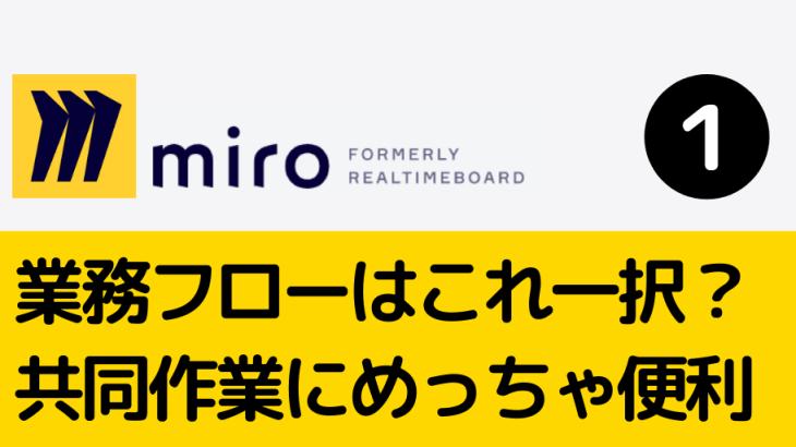 miro|チーム作業に最高のツール!?業務フロー・ブレスト・UI設計・ホワイトボード・レビューまでカバー|旧realtimeboard