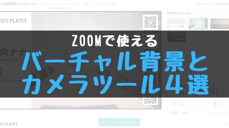ZOOMで使えるバーチャル背景と面白いカメラツール4選