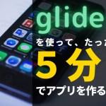 ノーコード開発glideを使って5分でPWAアプリを作る具体的な手順【初心者向け】