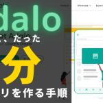 ノーコード開発ツールAdaloを使って5分でアプリを作る具体的な手順【初心者向け】