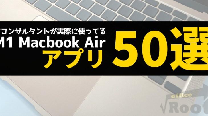 M1 MacBookAirに入れてるアプリ50選!!じゅんさんの使ってるアプリ一覧