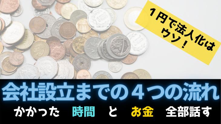 1円で法人化はウソ!会社設立までの4つ流れとかかる時間とお金を全部話す