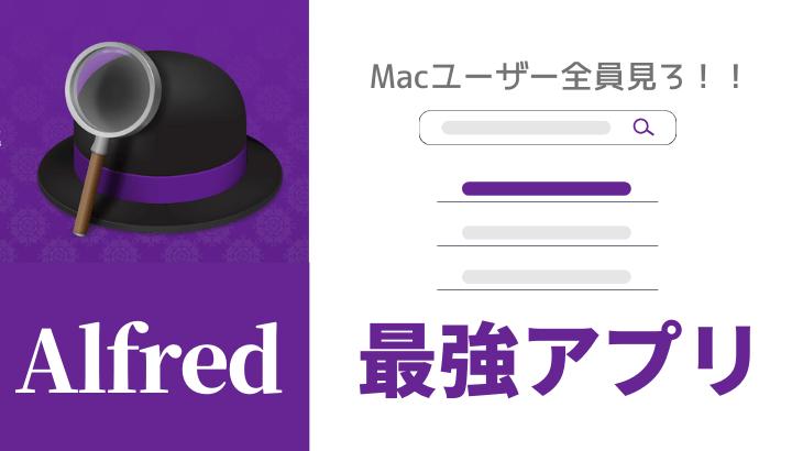 Alfredがマジで最強のアプリだと思う!Macで爆速作業したい人必見!!