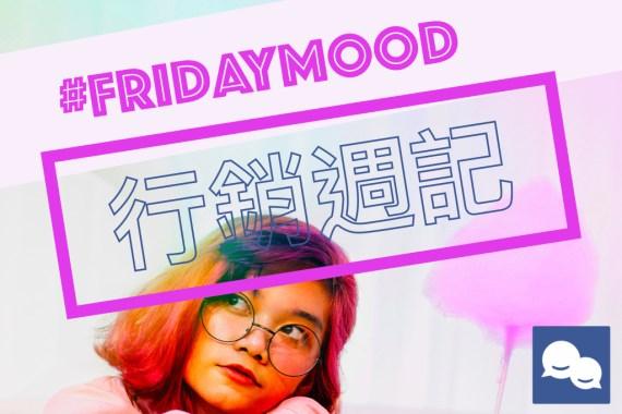 FridayMOOD行銷週記Easychat