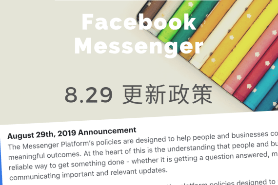 Messenger Platform Policy Overview August 29th, 2019 Announcement
