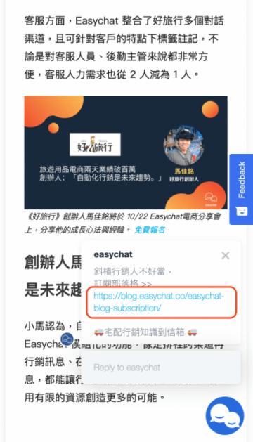 來源/媒介:easychat / webchat