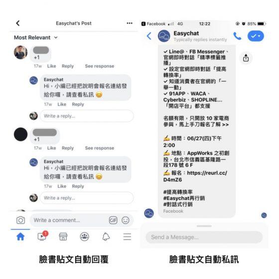Facebook 臉書貼文自動回覆