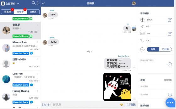 Omnichat 整合 Messenger LINE 官網客服同一介面