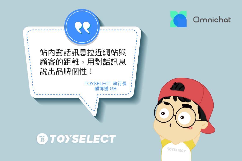 這次與我們分享的是 ToySelect 的創辦人之一,目前擔任執行長的顧博儀 GB 。