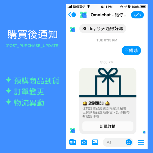 Facebook Messenger Massage Tag 訊息標籤 Post_Purchase 購買後通知