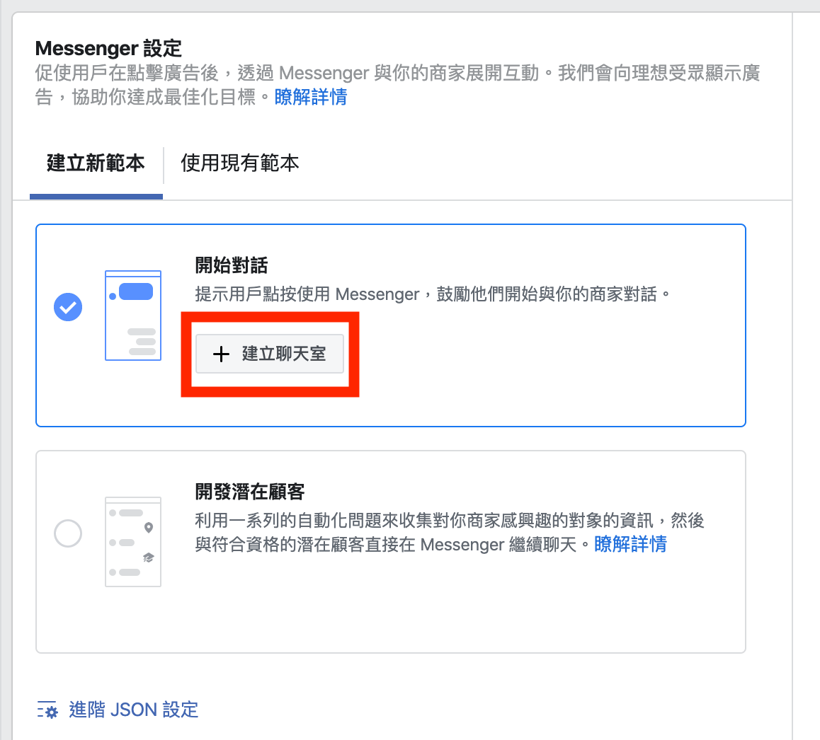 Messenger 訊息廣告設定,建立聊天室