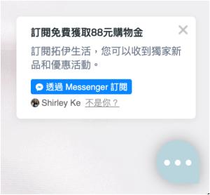 手機配件電商利用 Omnichat 聊天機器人社群訂閱按鈕,增加 Facebook 粉絲