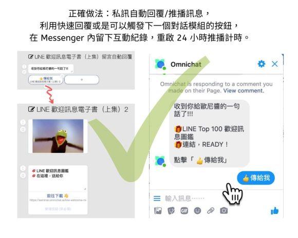 Facebook 貼文自動回覆、私訊錯誤示範
