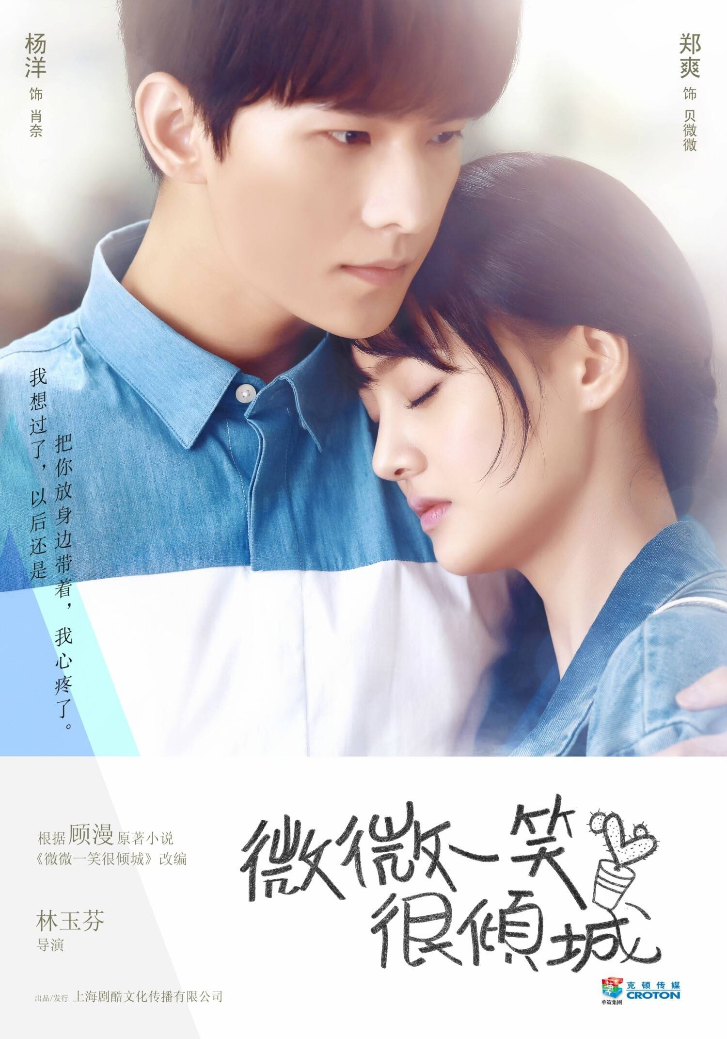 First Impressions: Love O2O (Just One Smile is Very ...