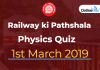 Railway Ki Paathshaala: Physics Quiz 1st March 2019