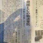 日経産業新聞に掲載いただきました